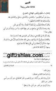 ghadairi ala sulaym 2