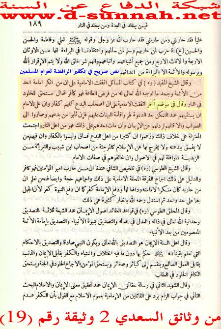 Haq Ul Yaqeen In Urdu Pdf