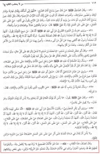 Al-Faqeeh_3rd Testimony Bidah_1