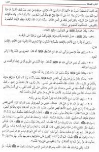 Al-Faqeeh_3rd Testimony Bidah_2