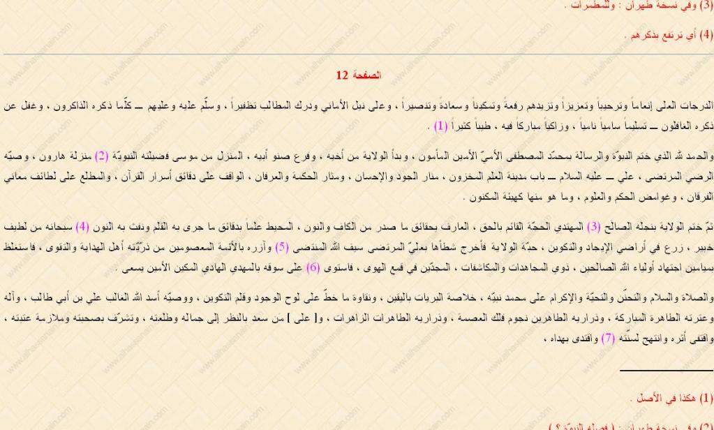 Kitab Faraid Pdf