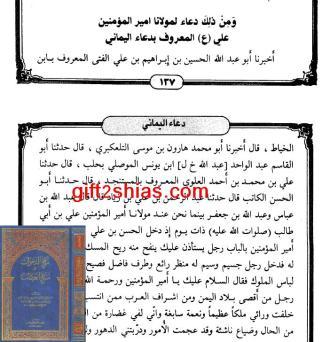 137_mahaj_ibn_tawus