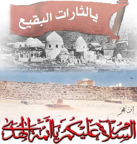 "The infamous Rafidi slogan: the slogan ""Ya Litharat al-Hussein"" (Vengeance For Imam Hussein) has been modified to ""Ya Litharat al-Baqi' (Vengeance for al-Baqi'). These obsessed shrine worshippers are ready to cause corruption on earth for the sake of wasteful 5 star looking shrines and mausoleum."