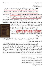qurub al isnad 61