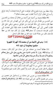Jews Imams