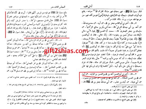 Mufid_inshaali