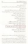 abdullah bin saba_rijal toosi