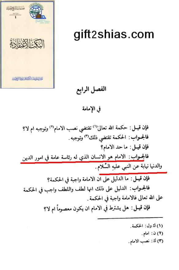 p39_nuqad_ala imam
