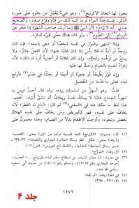 Badayeh al-Sanayeh2Vol4