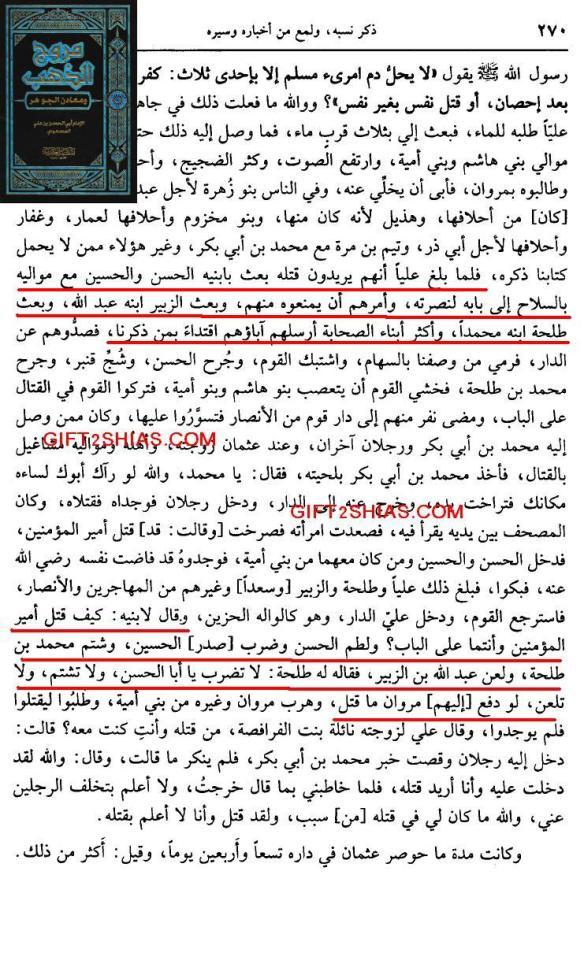Muruj az zahab_maqtal Osman