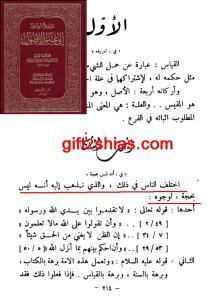 mabadi wusul_qiyas leysa bi hujjah