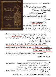 qurub al isnad