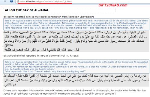 al-hadiusGHADIR