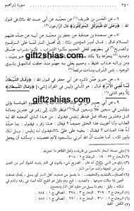 2_240_umar shaytan