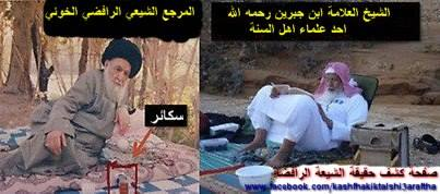 Left: Chain-smoker Ayatullat Rothman (Al-Khoie). Right: Allamah Shaikh Ibn Jibreen, an ocean of knowledge, may Allah have mercy upon him.