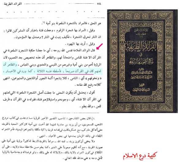 الفرائد الطريفة ـ محمد تقي المجلسي ص58