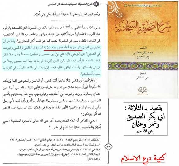شرح الصحيفة السجادية ـ محمد تقي المجلسي الاول ص78