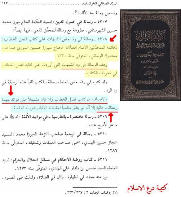 كشف الاستار ـ الاية احمد الخوانساري الصفائي ج6 ص143