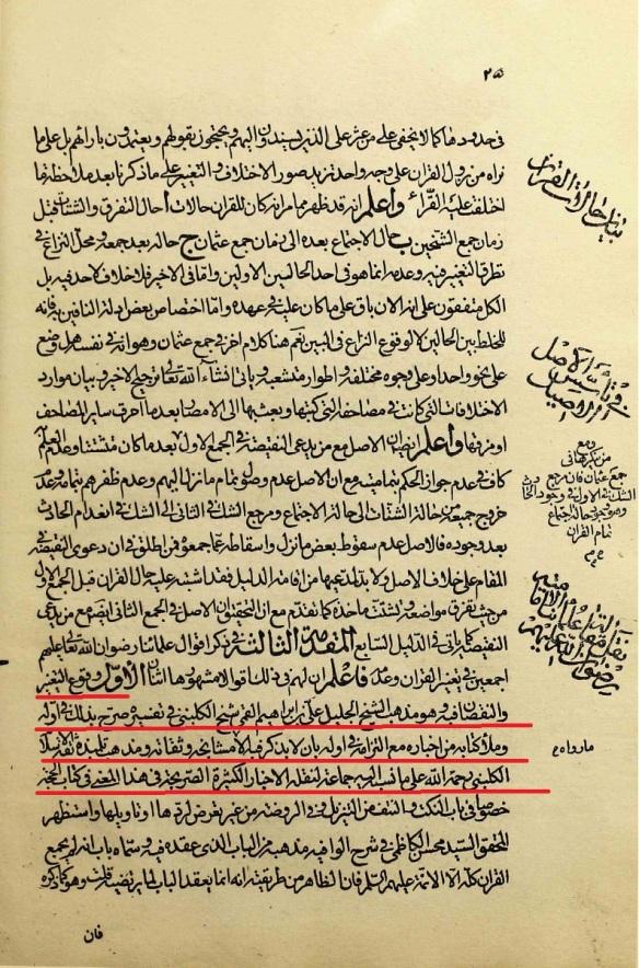 Fasl al-Khitab 25 manuscript - Copy