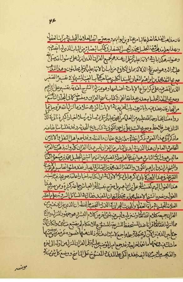 Fasl al-Khitab 26 manuscript - Copy