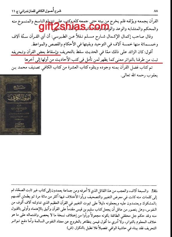 tahrif 88 p - Copy