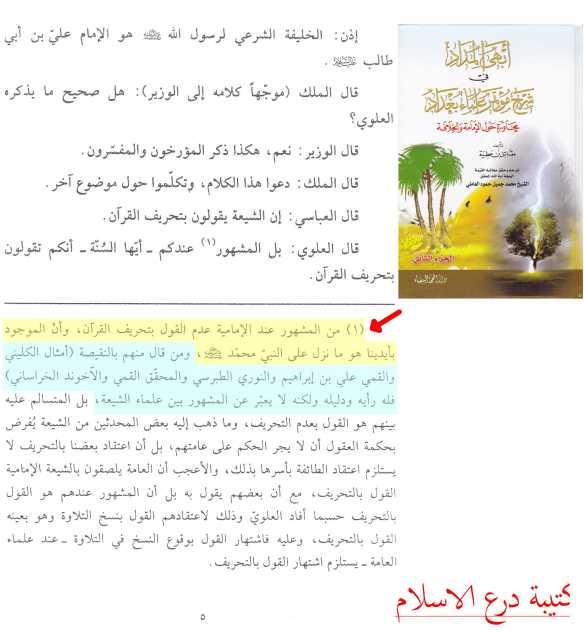 ابهى المداد في شرح مؤتمر علماء بغداد ـ الاية محمد جميل حمود العاملي ج2 ص5 - Copy.JPG