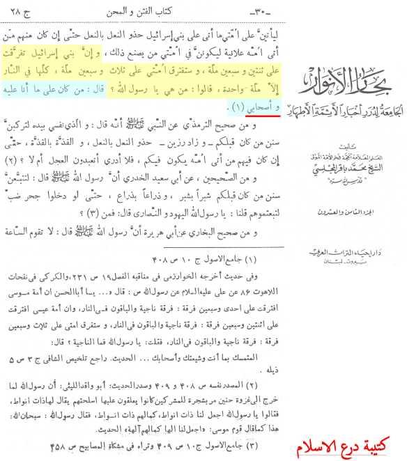 بحار الانوار ـ المجلسي ج28 ص30 - Copy