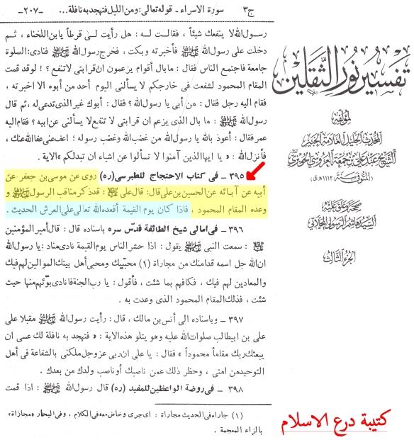تفسير نور الثقلين ـ عبد علي بن جمعة الحويزي ج3 ص207 - Copy