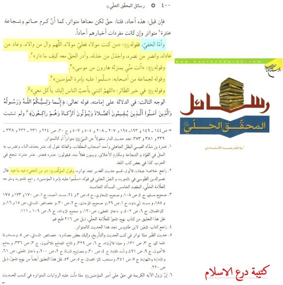 رسائل المحقق الحلي ـ الاية رضا الاستادي ص400 - Copy.JPG