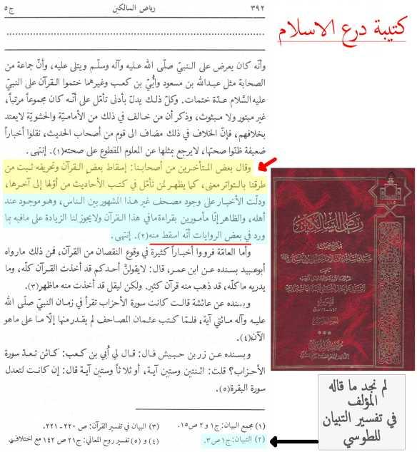 رياض السالكين ـ علي خان المدني الشيرازي ج5 س392 - Copy