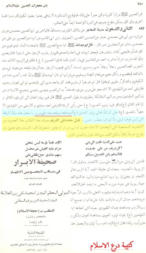 صحيفة الابرار ـ محمد تقي حجة الاسلام ص140 ط ق - Copy
