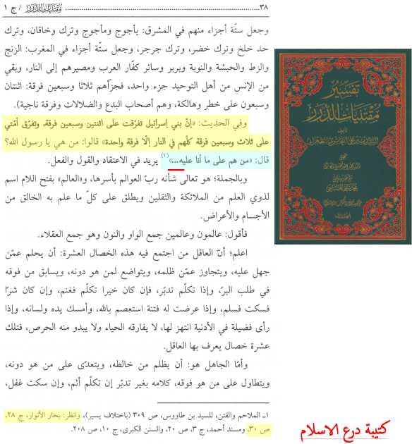 مقتنيات الدرر ـ مير علي الحائري الطهراني ج1 ص38 - Copy