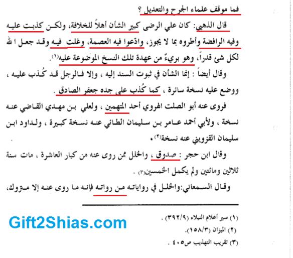 dhahabi