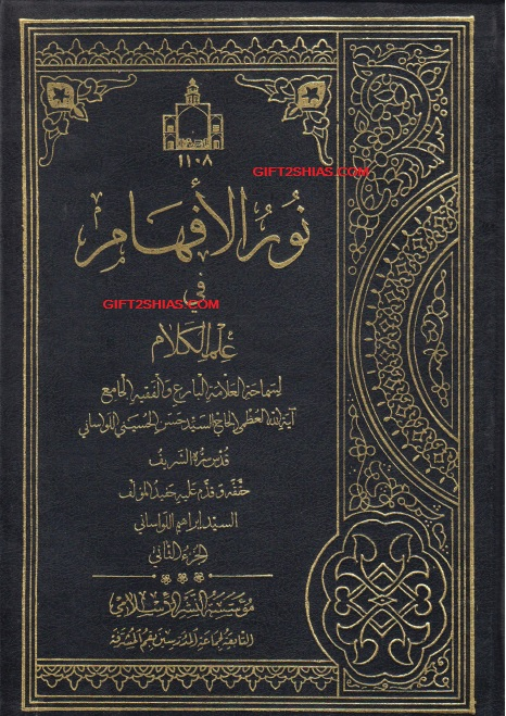 Nurul Afham fi Ilmil Kalam - Copy