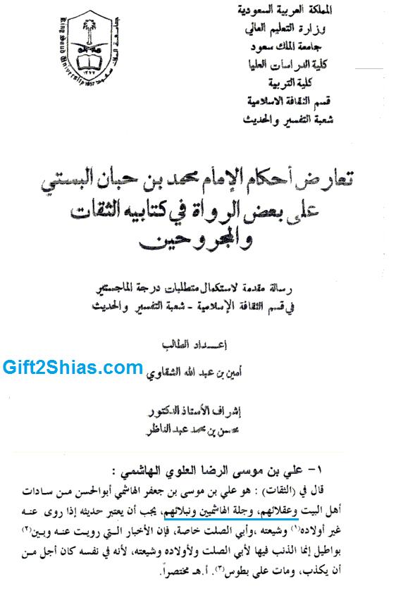 """Ta'arudh Ahkam al0Imam Muhammad b. Hibban al-Busti 'ala Ba'dh al-Ruwat fi Kitabihi al-Thiqat wa al-Majruhin"" a dissertation published by the ministry of education in Saudi Arabia, Riyadh."