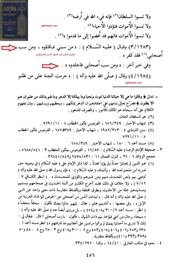 Thabzawari Jami al Akbar 456 - Copy