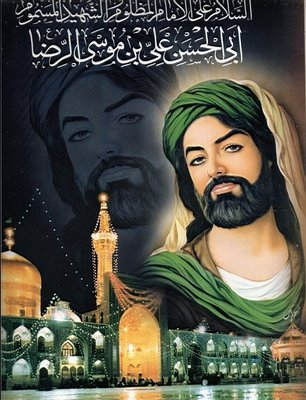 Al-Rida, the Afro-Arab: His grandfather was Imam Ja'far al-Sadiq who was secondarily married to an African slave woman he had freed. The woman later gave birth to Musa al-Kadhim, making him half African. Al-Kadhim (the father of al-Rida) also married an African slave, making his offspring three quarters African.