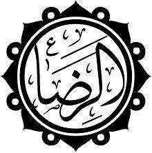 علي_بن_موسى_الرضا